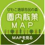 園内散策MAP